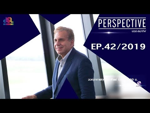 Perspective EP.42 : EEC (Eastern Economic Corridor) [10 พ.ย 62]