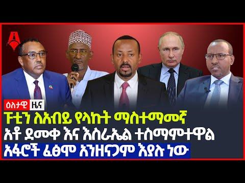 ዕለታዊ ዜና   Sheger Times Daily News   8 October, 2021   Ethiopia, Addis Ababa