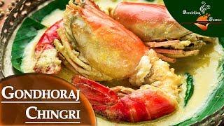 Gondhoraj Chingri Recipe | গন্ধরাজ লেবু গলদা চিংড়ি রেসিপি | Bengali Golda Chingri Prawn Recipe