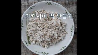 아카시아떡 만들기