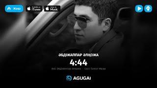 Абдижаппар Алкожа - 4:44 (аудио)