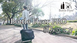 Bottle Flyer PRO(ボトルフライヤー・プロ)の組み立て方