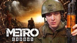 ► Metro Exodus ПОЛНОЕ ПРОХОЖДЕНИЕ ДО КОНЦА!