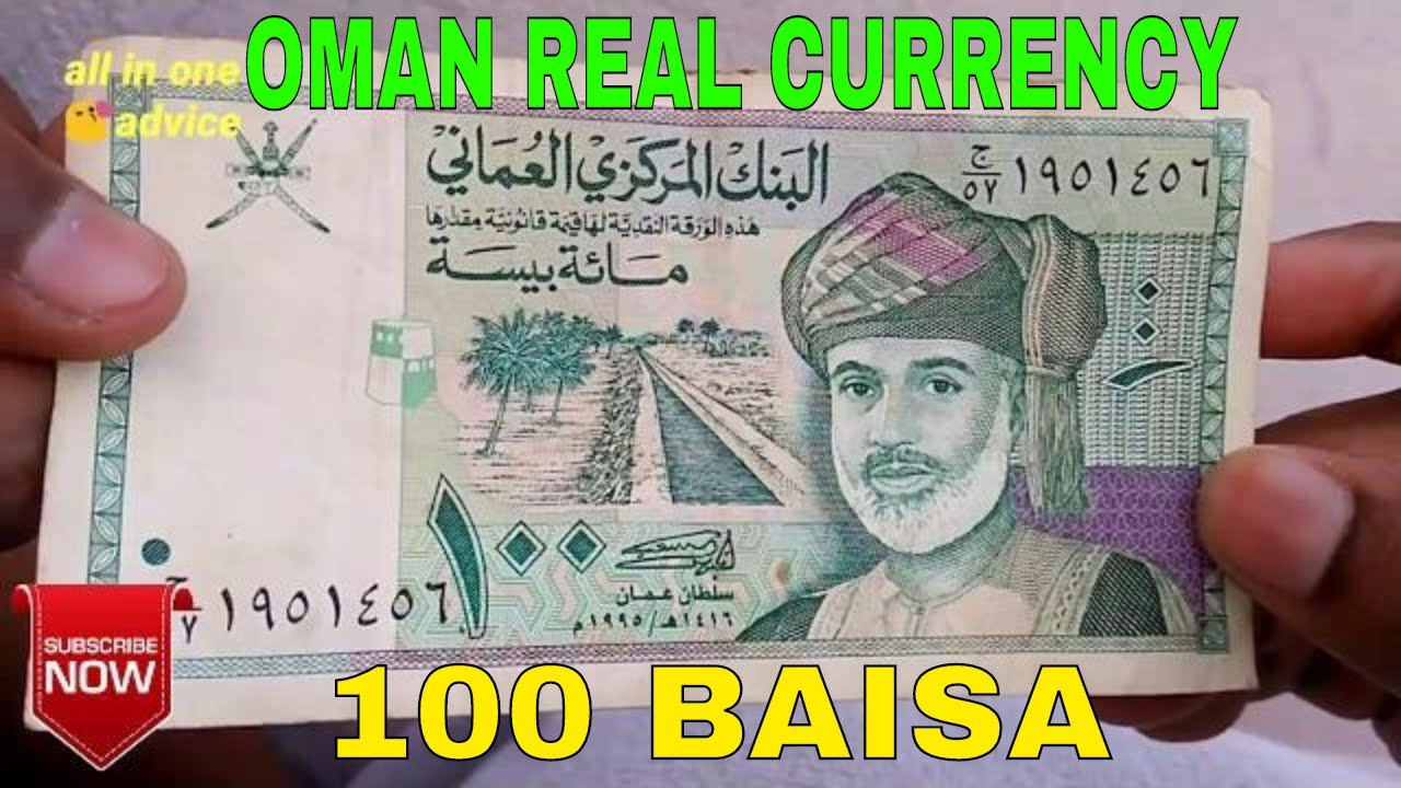 Is Baisa still the currency of Oman? - Quora |Omani Rial 100