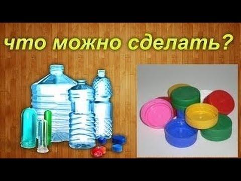 что можно сделать из пластиковых бутылок своими руками для детей