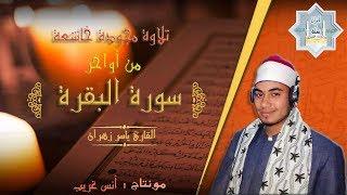 تلاوة مجودة من سورة البقرة || للقارئ : ياسر رجب زهران -  Surat Al Baqarah || Yasser Zahran