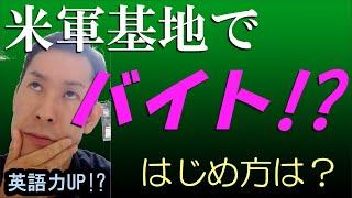 【米軍基地】でバイト!? 始め方をご案内! in沖縄【英語力UP!!】