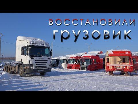 восстановление тягача скания после дтп на разборке грузовиков WorkTruck. Отзыв довольного клиента.