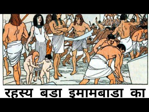 रहस्य बड़ा इमामबाड़ा का (Mystery of Bara Imambara) Part-1
