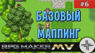 RPG MAKER MV♦УРОК #6♦БАЗОВЫЙ МАППИНГ