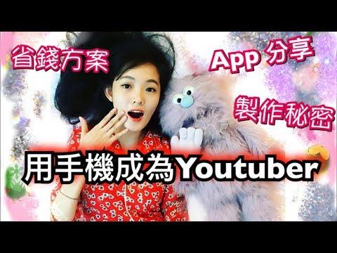我們怎麼用手機成為Youtuber的!影片製作剪輯 App分享 掏心掏肺 安妮古德