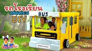 DIY รถโรงเรียนกล่องกระดาษ  📦 ไปโรงเรียนสายซิ่งไปเลยครับครู - วินริวสไมล์