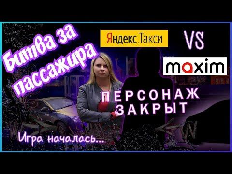 БИТВА ЗА ПАССАЖИРА / ЯНДЕКС ТАКСИ ПРОТИВ МАКСИМ