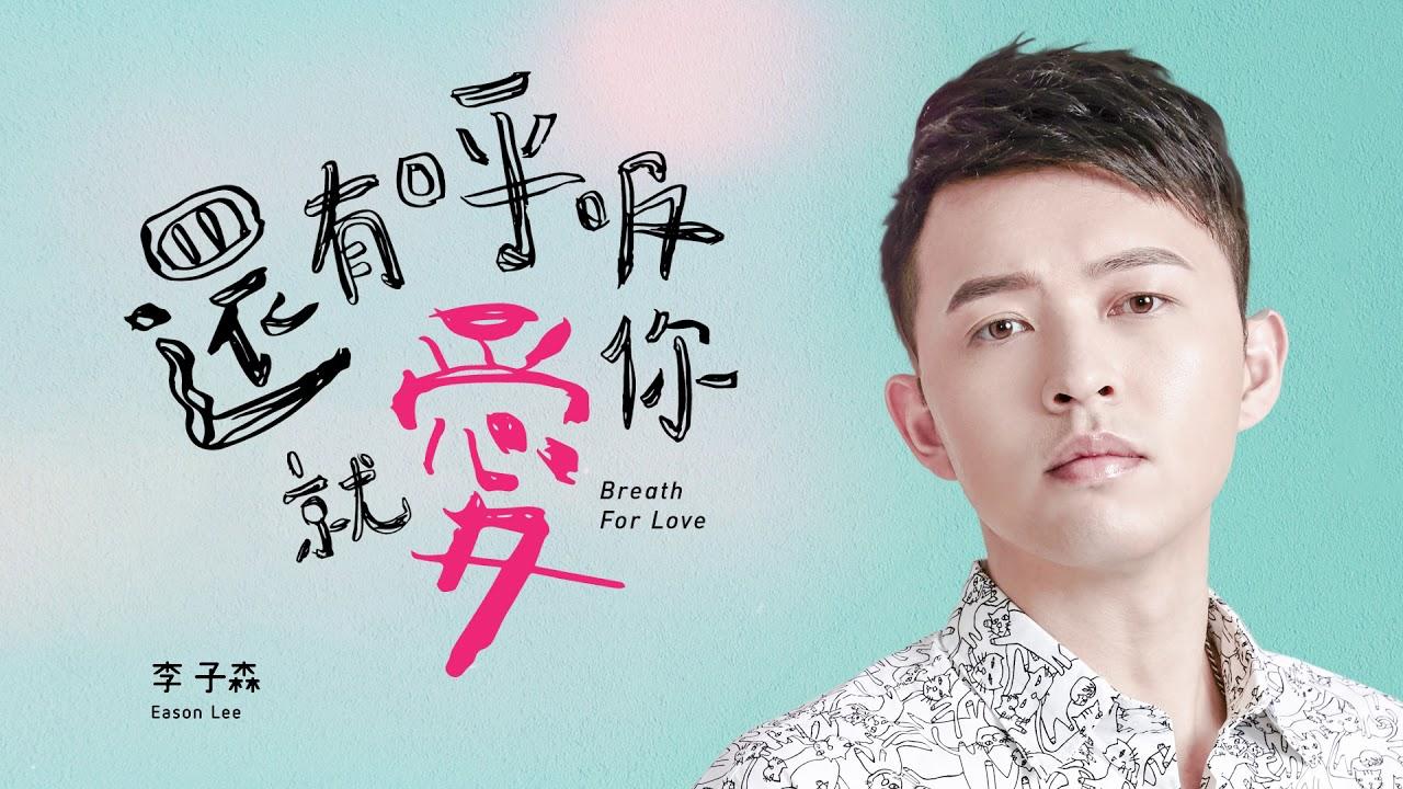 :м: 李子森 Eason Lee【還有呼吸就愛你】 東森戲劇台 韓劇 『守護者K2』 片尾曲 Official Lyric Video (HD)