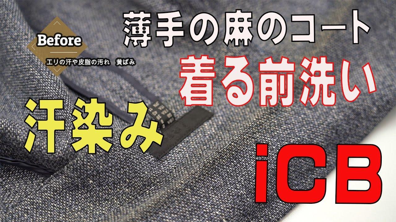iCB 麻のコート エリの汗染み 黄ばみ 着る前洗い 染み抜きとクリーニング