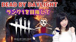 【dead by daylight 】ランク1を目指して!【yuki】