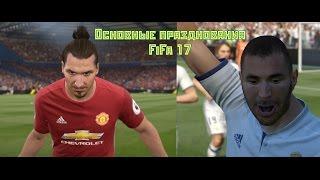 пРАЗДНОВАНИЕ РОНАЛДУ В FIFA 17 КАК ДЕЛАТЬ