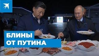 Блины от Путина для Си Цзиньпина. Ели черную икру, запивали… традиционным русским напитком