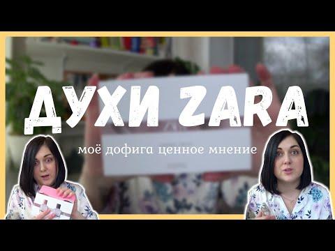 ZARA Духи | Отзыв | Katya Rinkevich