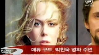 [movie] Chan-wook Park movie, 'Matthew Goode'casting (박찬욱 영화, '매튜 구드 주연')