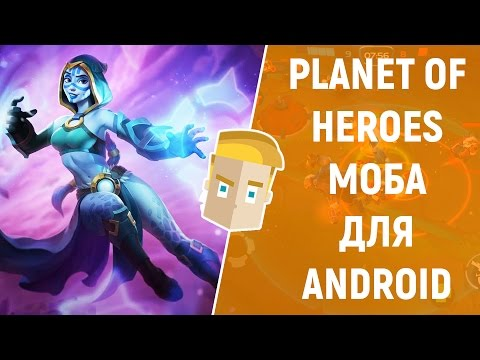видео: planet of heroes - НОВАЯ МОБА ДЛЯ android