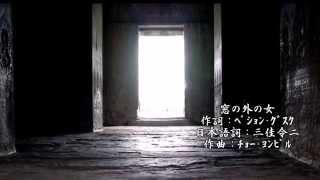 窓の外の女/趙容弼(チョー・ヨンピル) cover誠次 1982年日本で発売 こんな...