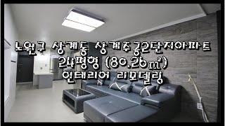 34년된 24평형 주공아파트 세탁실이전하기!! 주방구조…