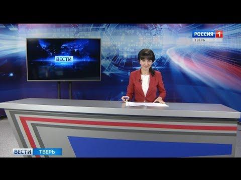 27 ноября - Bести Tверь 17:00 | Новости Твери и Тверской области