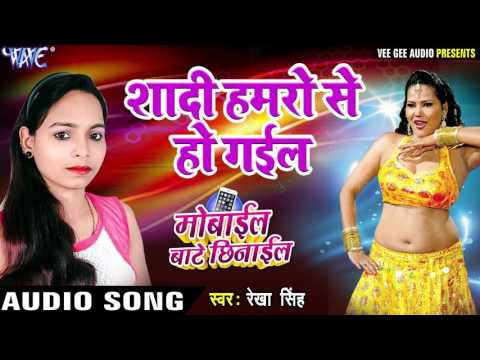 शादी हमर सेट हो गईल - Mobile Bate Chhinail - Rekha Singh - Bhojpuri Hot Songs 2017 new