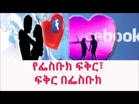 ade ababa reksalech bewesebe yabedewu yebole gude Ethiopian