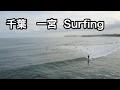 千葉 一宮海岸 サーフィン 2017/01/29空撮MAICPRO ドローン