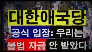 대한애국당 '공식 입장': 우리는 '불법 자금 한 푼'도 받지 않았다 (김홍기 목사, Ph.D., D.Min.)