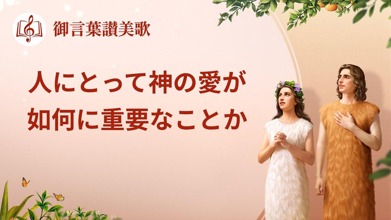日本語賛美歌「人にとって神の愛が如何に重要なことか」歌詞付き