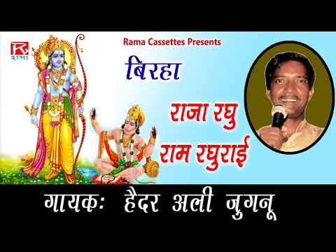 राजा रघु राम रघुराई Raja Raghu Ram Raghurai भोजपुरी पूर्वांचली बिरहा By हैदर अली जुगनू