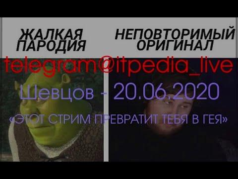 Стрим Itpedia 20.06.2020 | ЭТОТ СТРИМ ПРЕВРАТИТ ТЕБЯ В ГЕЯ | Jolygolf Шевцов | 1080p FullHD