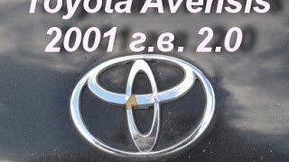 Toyota Avensis 2001 г.в. 2.0 110 л.с.: В программе