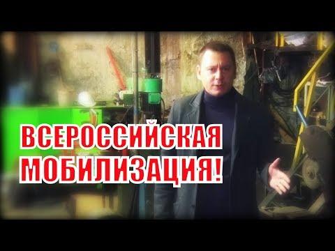 СРОЧНО! Обращение новосибирского