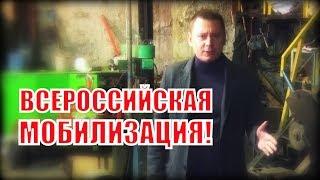 СРОЧНО! Обращение новосибирского журналиста к народу России!