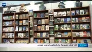 500 كتاب ممنوعة في الصالون الدولي للكتاب