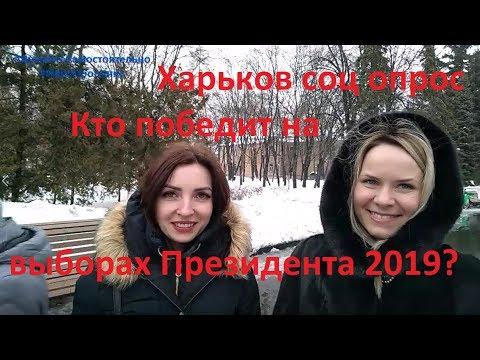 Харьков Кто победит
