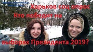 Харьков Кто победит на выборах Президента Украины соц опрос 2019 Иван Проценко