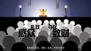 【宣導影片】邪教如何給人洗腦:台灣反邪教聯盟 網路搜尋