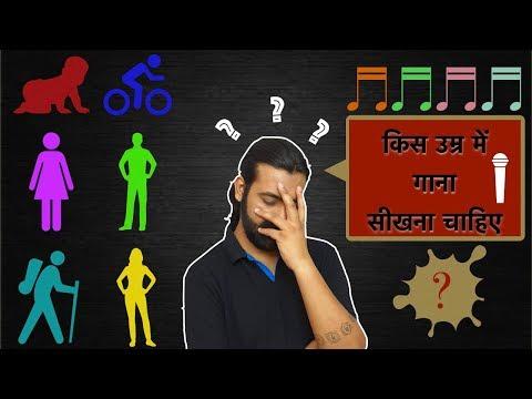What Is The Right Age To Learn Music | किस उम्र में गाना सीखना चाहिए | Tutorial #155 | In Hindi thumbnail