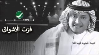 Abdul Majeed Abdullah - Fazat El Ashwaq / عبدالمجيد عبدالله - فزت الأشواق