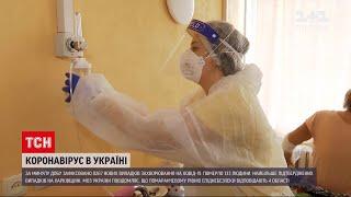 Коронавірус в Україні більше восьми тисяч випадків захворювання на добу