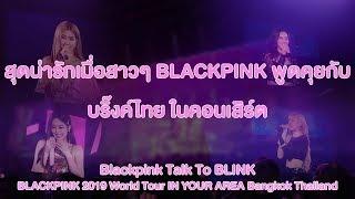 สุดน่ารัก Blackpink คุยกับบลิ๊งค์ประเทศไทย BLACKPINK2019 IN YOUR AREA Bangkok
