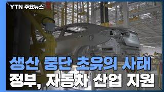 자동차 산업 특단의 대책...외교·통관·특근연장 등 총…