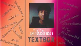 เค้าไม่รักเรา - Textbox #OfficialAudio