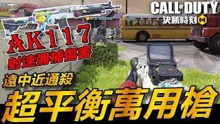 【決勝時刻M】*AK117*上手AK-47先練這把(高端愛用槍推薦)  Call of Duty Mobile