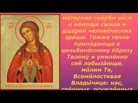 Молитва иконе Божией Матери «Помощница в родах»